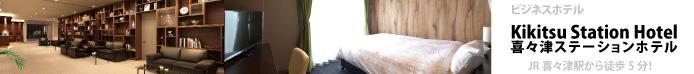 ビジネスホテル kikitsu station hotel 喜々津ステーションホテル 「jr喜々津駅から徒歩5分!」