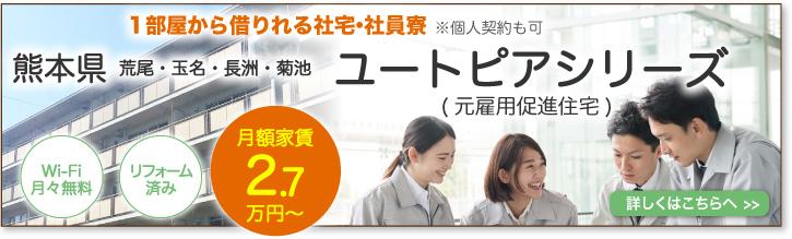 熊本県 荒尾・玉名・長洲・菊池ユートピアシリーズ 詳しくはこちらへ