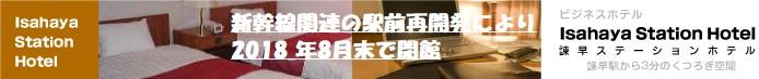 ビジネスホテル isahaya station hotel 諫早ステーションホテル 「諫早駅から3分のくつろぎ空間」