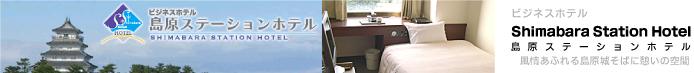 ビジネスホテル shimabara station hotel 島原ステーションホテル 「風情あふれる島原城そばに憩いの空間」
