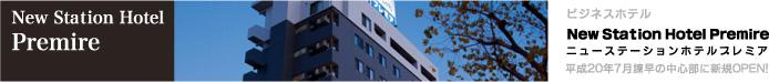 ビジネスホテル new station hotel premire ニューステーションホテルプレミア 「平成20年7月諫早の中心部に新規open!」
