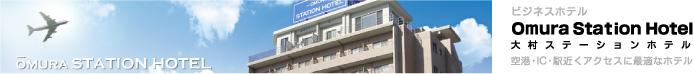 ビジネスホテル omura station hotel 大村ステーションホテル 「空港・ic・駅近くアクセスに最適なホテル」