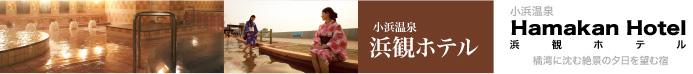 小浜温泉 hamakan hotel 浜観ホテル 「橘湾に沈む絶景の夕日を望む宿」