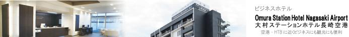 ビジネスホテル omura station hotel nagasaki airport 大村ステーションホテル 長崎空港 「空港・htbに近くビジネスにも観光にも便利」